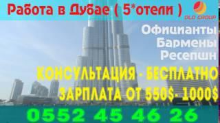 СРОЧНО!!! РАБОТА В ДУБАЕ (5*ОТЕЛИ) 055245 46 26