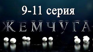 Жемчуга 9,10,11 серия   Русские мелодрамы 2016   Краткое содержание   Наше кино