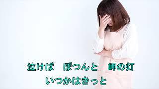 '18年9月19日発売 作詞:山口洋子 作曲:徳久広司 編集:南郷達也.