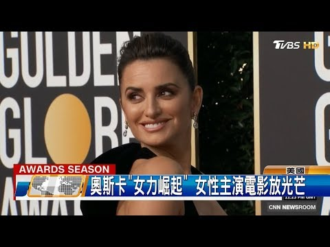 奧斯卡'女力崛起' 女性主演電影放光芒 全球進行式 20190216 (4/4)