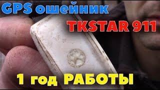 GPS трекер TKSTAR 911 после 1 года работы