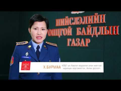www.ulaanbaatar.mn сайт шинэчлэгдэв
