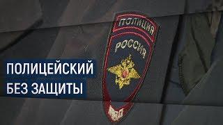 Полицейский без защиты / В центре внимания – 17 (16 февраля 2019 года)