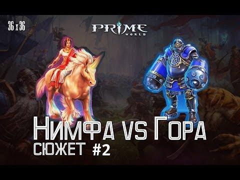 видео: prime world [36x36] [Нимфа vs Гора]
