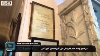 """بالفيديو والصور..مصر العربية في جولة بمنزل """"شيخ الحكائين """"خيري شلبي"""