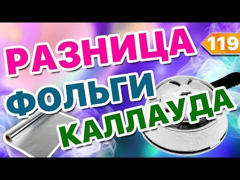 #119 Разница кальяна на ФОЛЬГЕ и КАЛЛАУДЕ | HookahKing