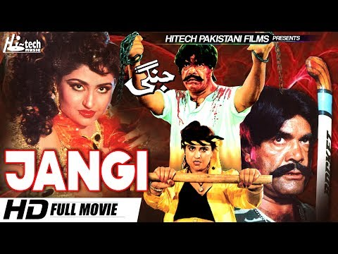 JANGI (FULL MOVIE) - SULTAN RAHI & ANJUMAN - OFFICIAL PAKISTANI MOVIE - HI-TECH PAKISTANI FILMS thumbnail
