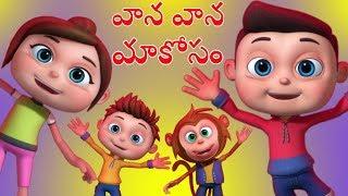 వాన వాన మాకొసం |Vana Vana Makosam | Telugu Rhymes For Kids | Videogyan Telugu | 3D Rhymes