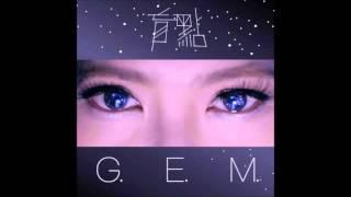 鄧紫棋(GEM) - 盲點 (Blindspot)