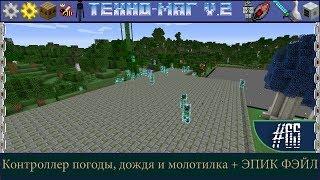 LP ► Minecraft ► [ТЕХНО-МАГ V2.0] Сезон №2 E65 - Контроллер погоды, дождя и молотилка + ЭПИК ФЭЙЛ