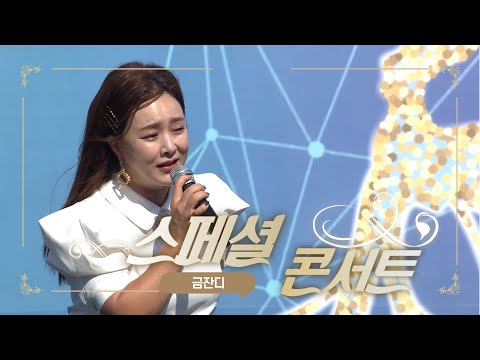 2021함양산삼항노화엑스포 스페셜 콘서트 금잔디 210923