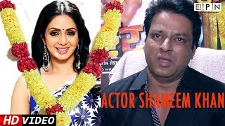 Bhojpuri Actor Shameem Khan CRIES After Sridevi's Accident | Prime Bhojpuri | EPN