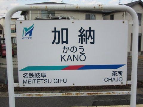 名鉄全駅訪問 #059 加納駅 - You...