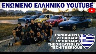 1η συνάντηση Ελλήνων γιουτιουμπερ