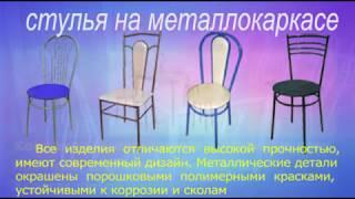 видео Столы на металлокаркасе
