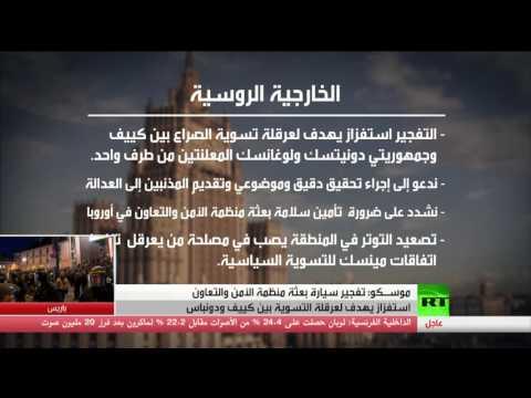 موسكو: تفجير لوغانسك يهدف لعرقلة التسوية  - نشر قبل 6 ساعة