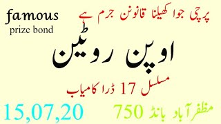 open routeen bond 750 muzaffarabad 15.07.20 ! famous prize bond