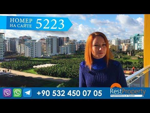 Купить квартиру недорого в Махмутларе, Алания, Турция. Квартиры в Турции у моря    RestProperty