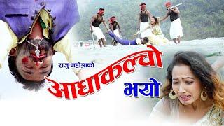 New Lok Dohori song 2075/2018 l Aadhakalcho bhayo l Kulendra Bk & Purnakala BC l ft. Asha & Raju