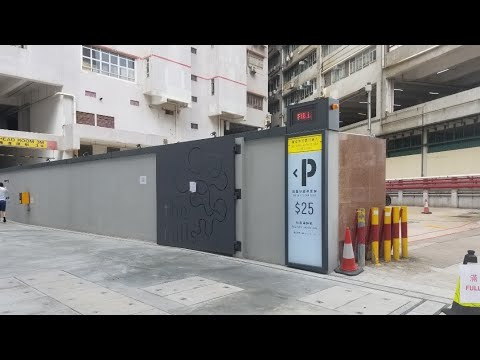 荃灣南豐紗廠停車場 (入) The Mills Carpark in Tsuen Wan (In) - YouTube