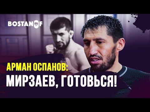 Арман Оспанов: Мирзаев, готовься!