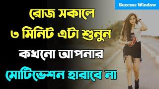 রোজ সকালে এটা শুনুন মোটিভেশন হারাবে না || Powerful Bangla Motivational Video by Success Window