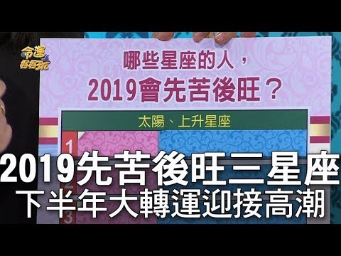 【精華版】2019先苦後旺三星座     下半年大轉運迎接高潮