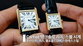 Cartier 까르띠에 탱크 솔로워치 라지, 스몰 시계…