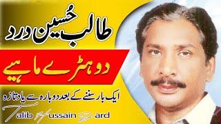 Talib Hussain Dard | Balo Batiyan Ethy Mary Moti | Saraiki Culture Old Song