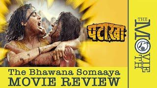 PATAKHA MOVIE REVIEW I Sanya Malhotra I Radhika Madan I Sunil Grover I Vishal Bhardwaj