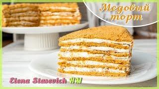 4K video! Медовый Медовик - вкуснее не бывает! || Honey cake || Elena Stasevich HM