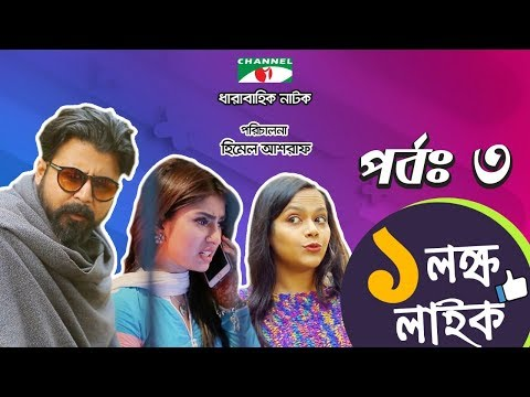 Ek Lokkho Like | এক লক্ষ লাইক | Episode 03 | Drama Serial | Afran Nisho | Shokh | Channel i TV