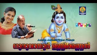 Guruvayoorappan devotional songs # guruvayoor mahatmyam sree krishna malayalam ashtami rohini song hindu ...