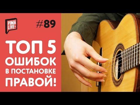 Как правильно держать руки на гитаре