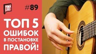 5 ОШИБОК в постановке правой руки | Уроки гитары