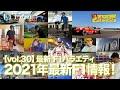 【F1バラエティ】F1ワイドナショーvol.30 F1最新情報をお届けします【2021/04/11】