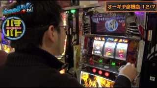 パチバト! vol.1 第2/2話