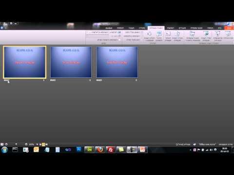 PowerPoint 2010 - תיזמון שקופיות והנפשות - Timing