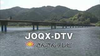 [1080p] KSS 高知さんさんテレビ クロージング [現行]