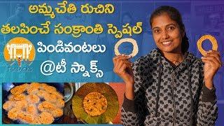 సంక్రాంతి స్పెషల్ పిండివంటలు @ టీ స్నాక్స్ || Sankranthi Special Foods || T snacks || Aadhan Ruchulu