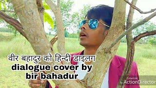 वीर बहादुर को हिन्दी डाइलग    leteat filmy dialogue    cover by bir bahadur