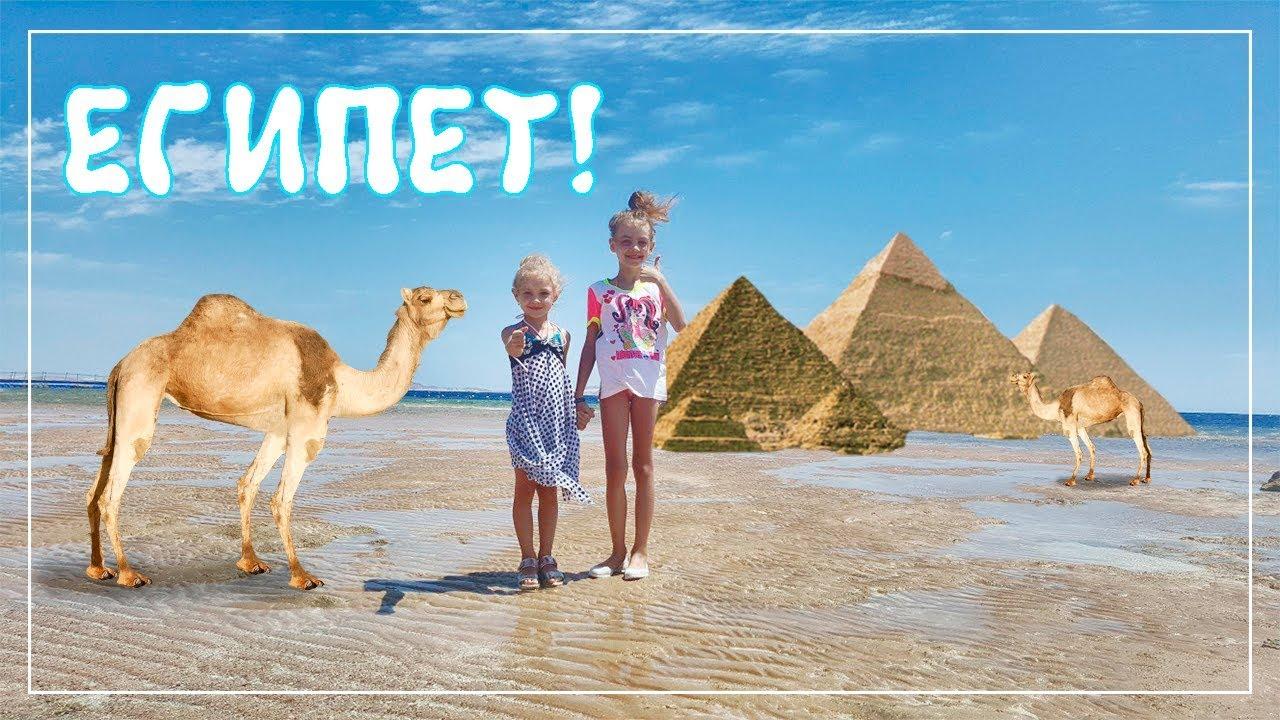 Картинка коллаж египет из гомеля, новым годом