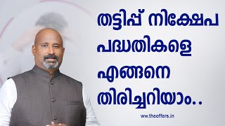 How to identify fraudulent investment schemes? ..Dr. SiP Financial Tutorials Malayalam 82