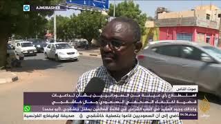 استطلاع رأي عينة من السودانيين بشأن قضية اختفاء خاشقجي