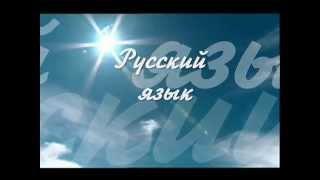Заставка к началу урока по русскому языку. 3-4 класс.