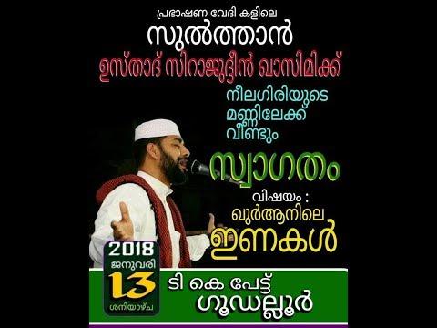 Download Youtube: SIRAJUDHEN QASIMI ISLAMIC SPEECHES LIVE