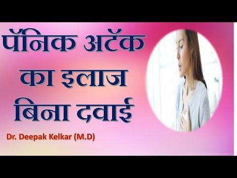 Panic Attack Treatment Without Medicine-पॅनिक अटॅक का इलाज बिना दवाई-By Dr.Deepak Kelkar[M.D]