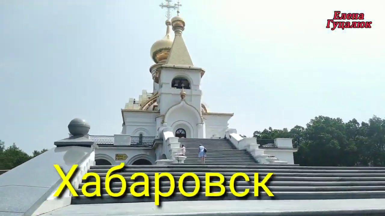 Хабаровск/ Храм Серафима Соровского