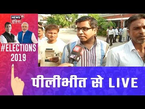 जानिए Pilibhit के मतदाताओं की मन की बात, चुनावी मुद्दे | 2019 Lok Sabha Elections