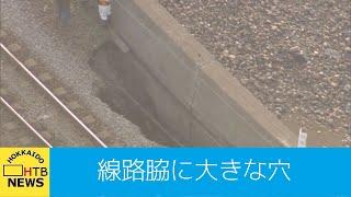 JR函館線の朝里~小樽築港間で陥没見つかる 列車42本運休へ